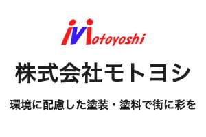 株式会社モトヨシ