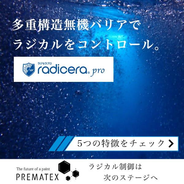 prematex ラジセラpro